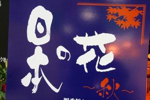 20061019ifeximg_7638