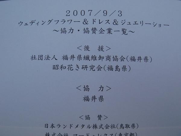 20070903dsc08927