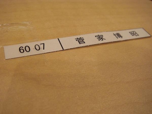20071127dsc06556