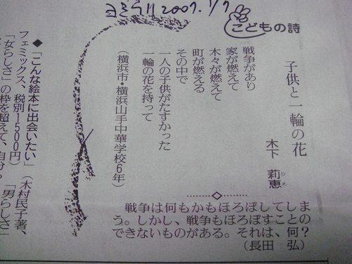 20070107dsc02286_1