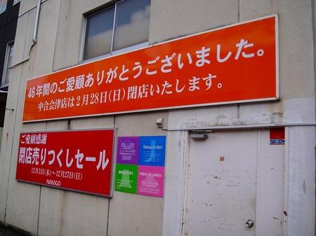 20091223ndsc00398