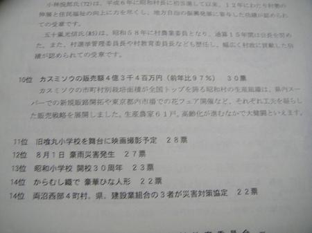 20091229dsc00748