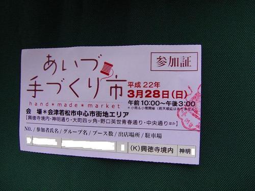 20100328dsc01180