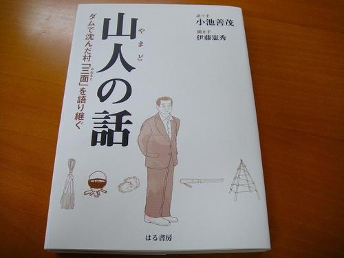 Taketomi2010dsc02640