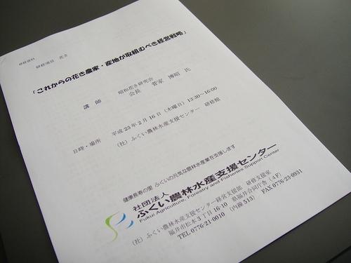 20110216dsc02746