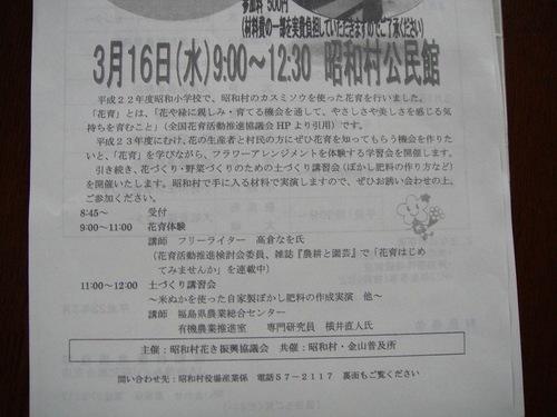 20110310dsc04249