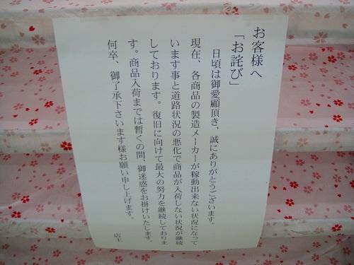 20110313dsc04543