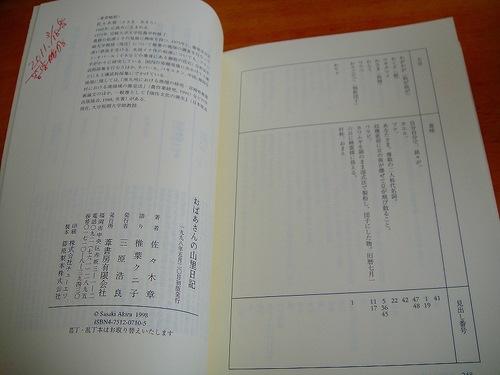 20110318dsc04714