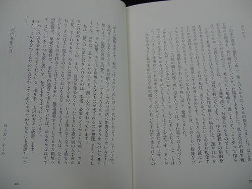20110605dsc09679