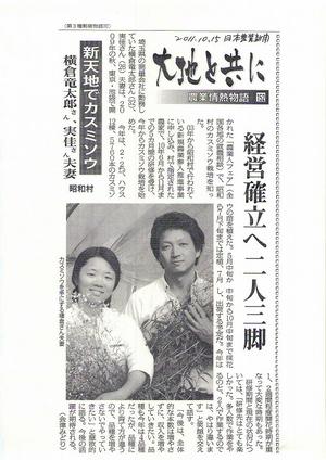 20111015f20111015yokokura