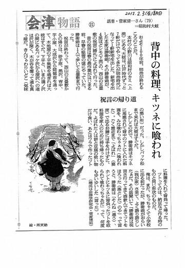 20120203aizu21_2