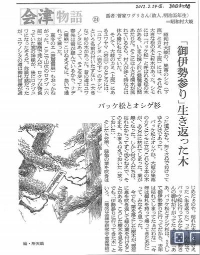 20120224aizu24