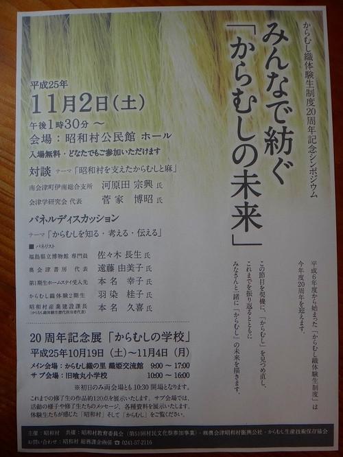 20131017dsc06870