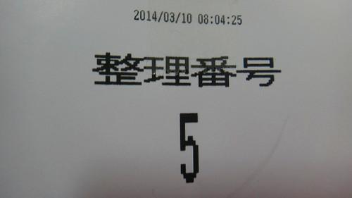 20140310dsc06136