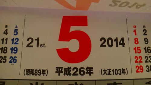20140503dsc00908