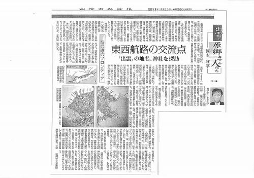 20110426okamoto_masataka