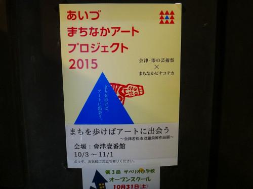 20151024dsc09338